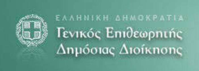 Γενικός Επιθεωρητής Δημόσιας Διοίκησης - Ελληνική Δημοκρατία