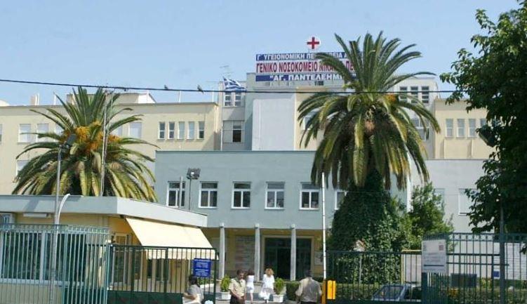 Δελτίο τύπου- Καταγγελία του Σωματείου εργαζομένων του Γενικού Νοσοκομείου Νίκαιας-Δυτικής Αττικής