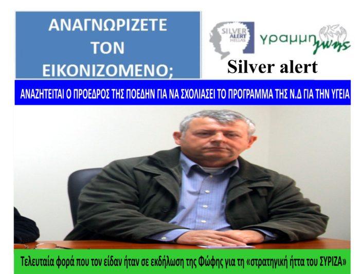 silver alert giannakos