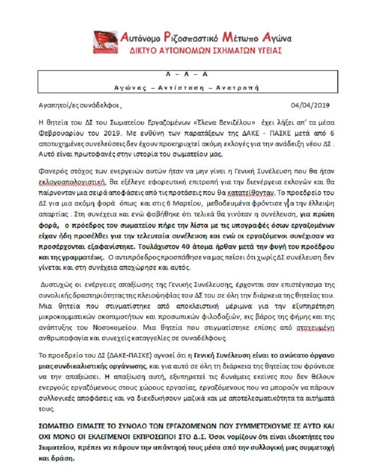 Ανακοίνωση της παράταξης Α γ ώ ν α ς   –  Α ν τ ί σ τ α σ η   –  Α ν α τ ρ ο π ή του Νοσοκομείου «Έλενα Βενιζέλου»