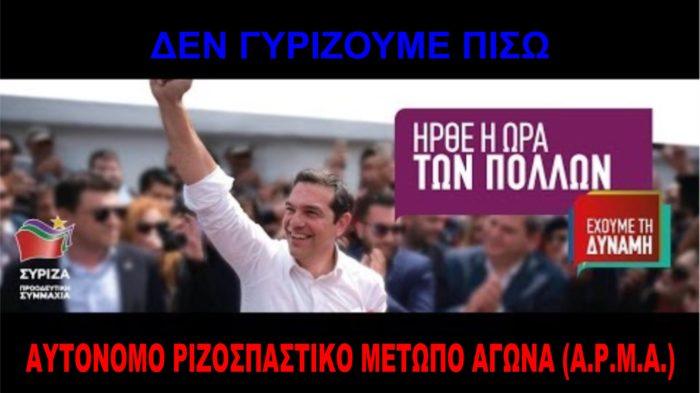 ΔΕΝ ΓΥΡΙΖΟΥΜ ΠΙΣΩ