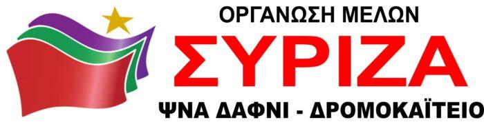 ΟΜ ΨΝΑ -ΔΡΟΜΟΚ