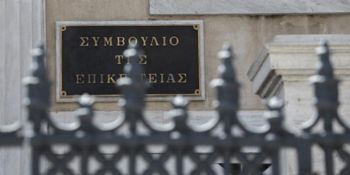 symvoulio-tis-epikrateias-100520198
