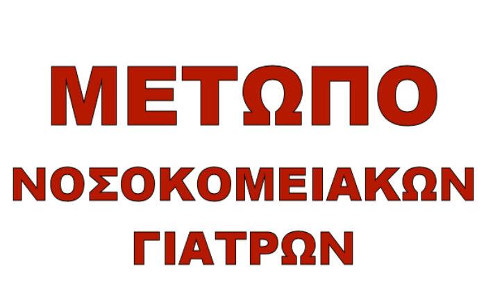 metwpo_nos-iatrwn