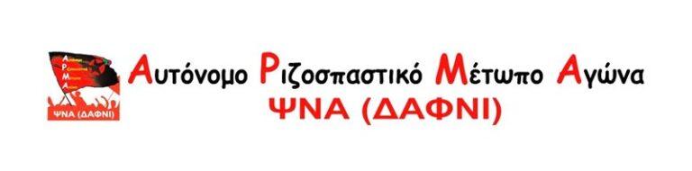 Ιδρυτική διακήρυξη της παράταξης ΑΡΜΑ ΨΝΑ(ΔΑΦΝΙ)