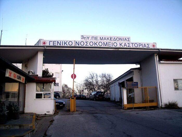 ΝΟΣΟΚΟΜΕΙΟ-ΚΑΣΤΟΡΙΑΣ-1024x768