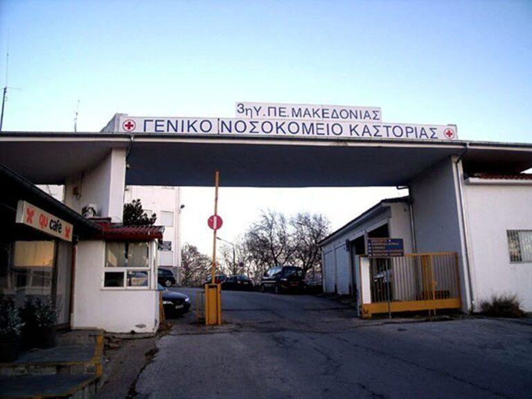 Νοσοκομείο Καστοριάς: Παράνομες τοποθετήσεις – μετακινήσεις Υπαλλήλων με «σημείωμα» από το Βουλευτή της Ν.Δ(!!). Το Επιτελικό Κράτος των «Κουμπάρων» δίνει ρέστα…