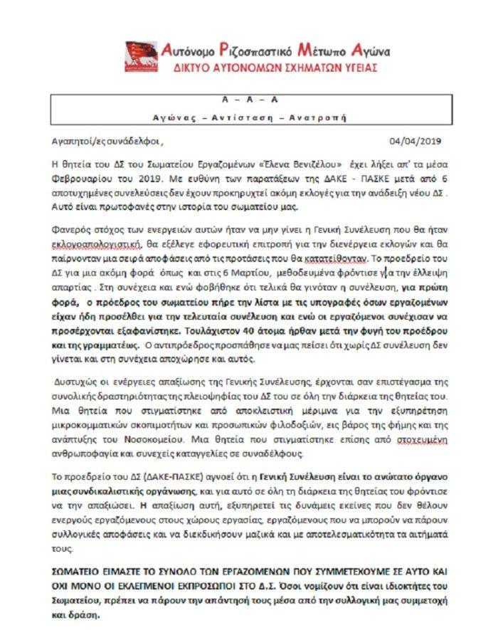 Ανακοίνωση της παραταξης Α γ ώ ν α ς   –  Α ν τ ί σ τ α σ η   –  Α ν α τ ρ ο π ή του Νοσοκομείου «Έλενα Βενιζέλου»