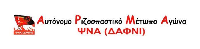 ΑΡΜΑ ΨΝΑ-ΔΑΦΝΙ