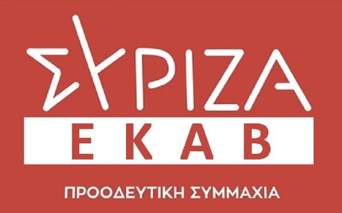 syriza EKAB